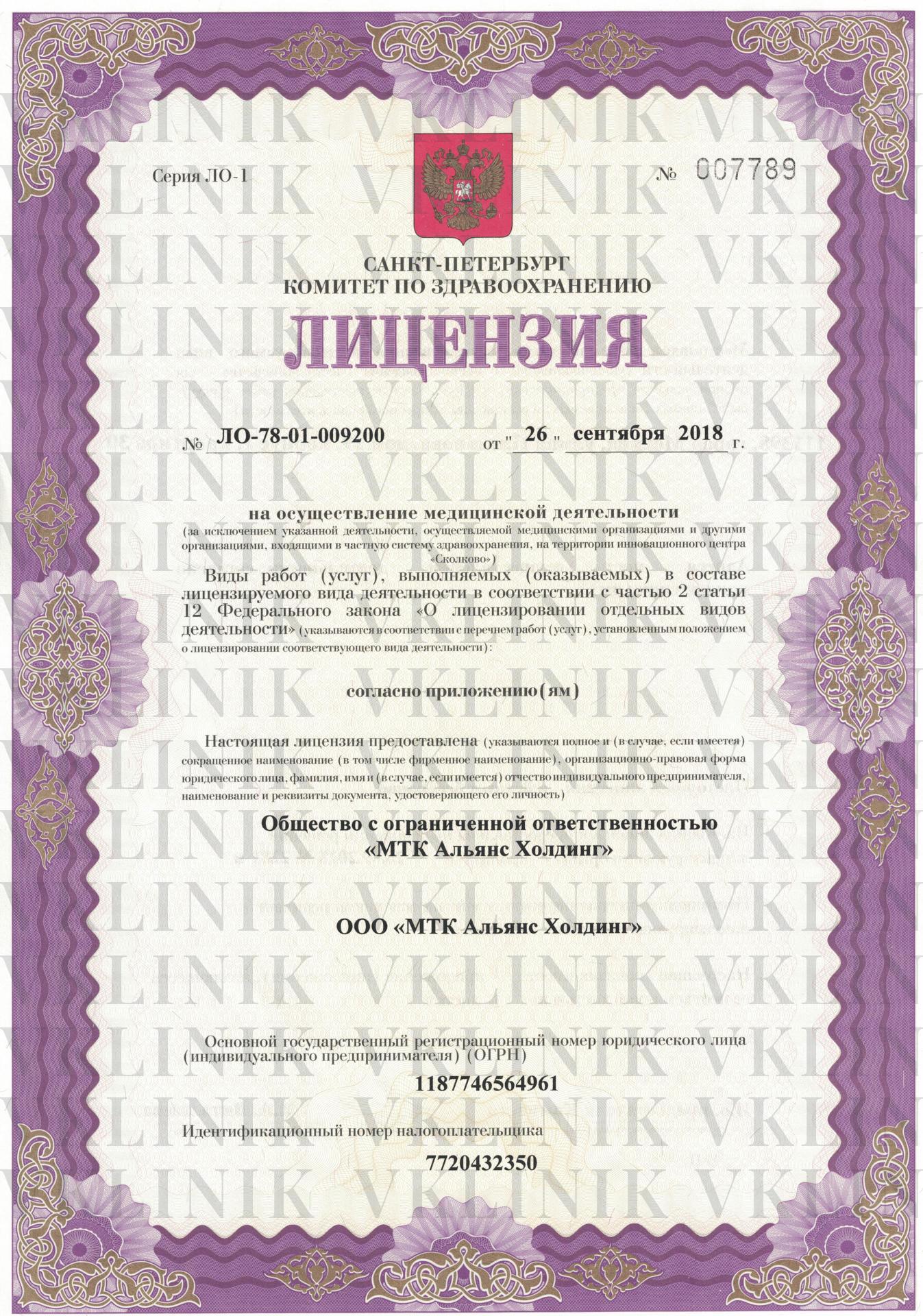 Медицинская лицензия Санкт-Петербург