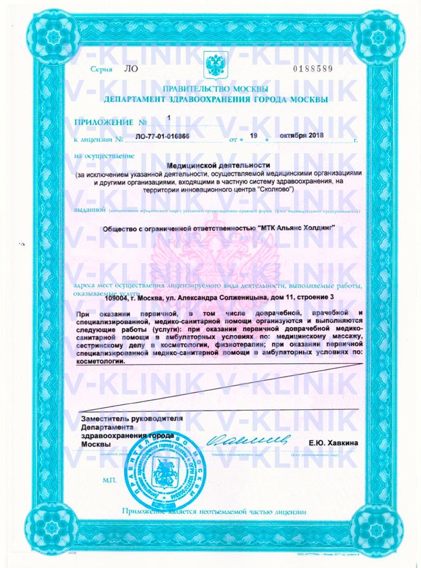 Медицинская лицензия Москва, Александра Солженицына