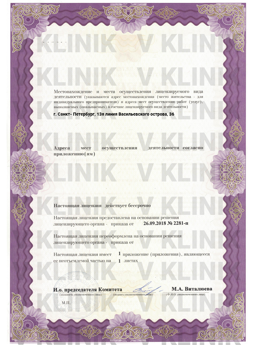 Медицинская лицензия Санкт-Петербург , 13-линия
