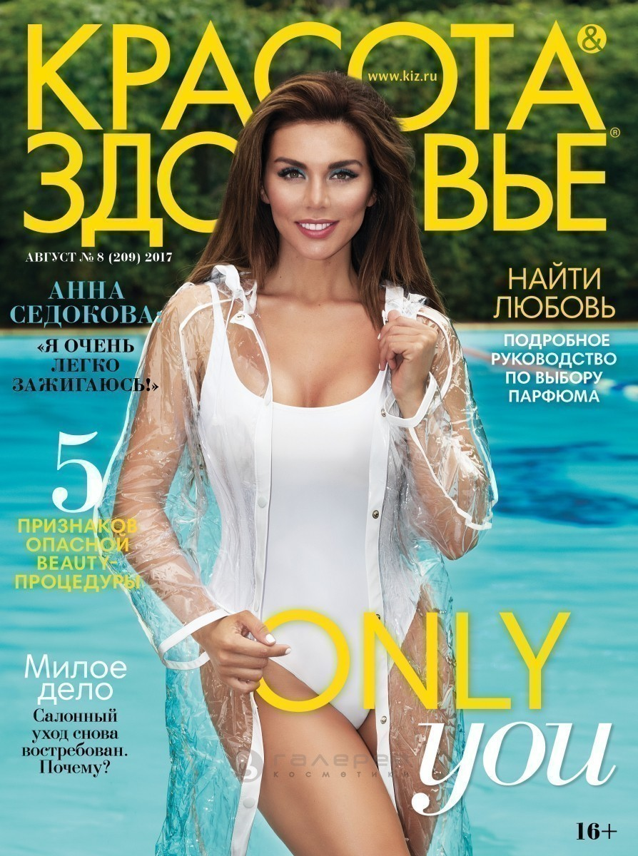 Журнал «Красота», август 2017г